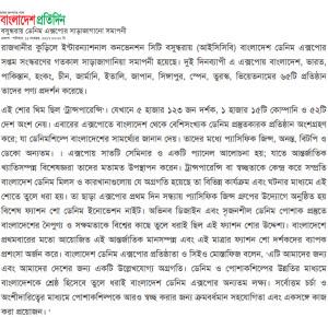 Bangladesh Protidin_11th Nov'17