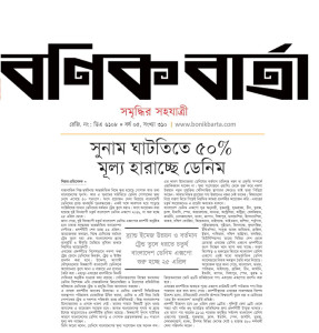 Banik Barta 20th April 2016