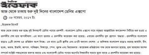 Daily Ittefaq_8th Nov'17