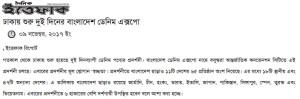 Daily Ittefaq_9th Nov'17