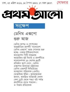 Prothom Alo 25th April 2016