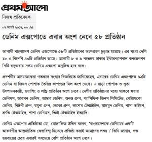 Prothom Alo_7th Aug'17